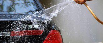 Помыть автомобиль